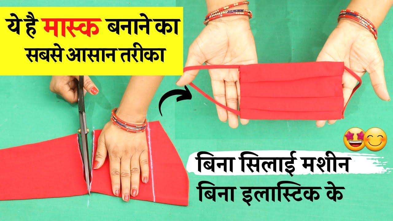 Easy DIY Mask   Mask Banane ka saral tareeka / Itna Asan ki Koi Bhi Bana Sakta hai #shorts