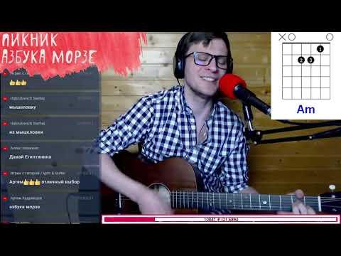 Пикник азбука морзе аккорды видеоурок на гитаре