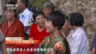 《远方的家》 20200103 客家首府 古韵汀州  CCTV中文国际