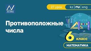 6 класс, 27 урок, Противоположные числа