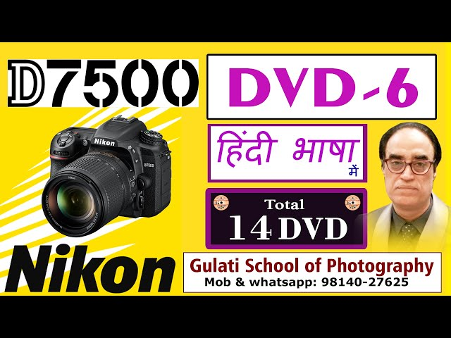 06 DVD | Candid Photography with Nikon D7500 Camera | Blur Background with DSLR  कोर्स हिंदी में