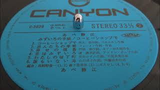あべ静江 みずいろの手紙/コーヒーショップで (1973) Side-B 1 コーヒー...