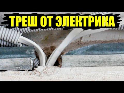 Отменный треш от электрика со стажем в 20 лет (1 серия)