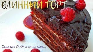 Блинный Торт.  Вкусный Торт из Блинов Рецепт.  Масленица 2019