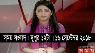 সময় সংবাদ   দুপুর ১২টা   ১৬ সেপ্টেম্বর ২০১৮   Somoy tv bulletin 12pm   Latest Bangladesh News HD