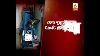 Attempt to loot ATM at Raiganj, cops are trying to arrest criminals with the help of cctv