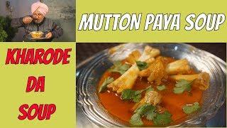 Mutton Paya soup / paya soup for Toddlers / paya soup benefits / mutton paya recipe