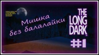 The Long Dark #1 - Мишка