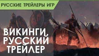 Total War Saga Thrones of Britannia - Викинги - Русский трейлер (озвучка)