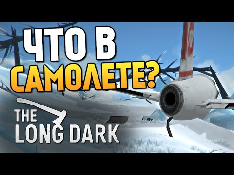 The Long Dark - Волчья Гора. Лут из Самолета #27