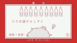 【次回予告パロ】VTuber酒蔵応援プロジェクト_ジョー・力一編【物語シリーズ】