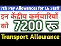 7th Pay_7200/month Transport Allowance for these Central Government Employees #TA for CG Staff