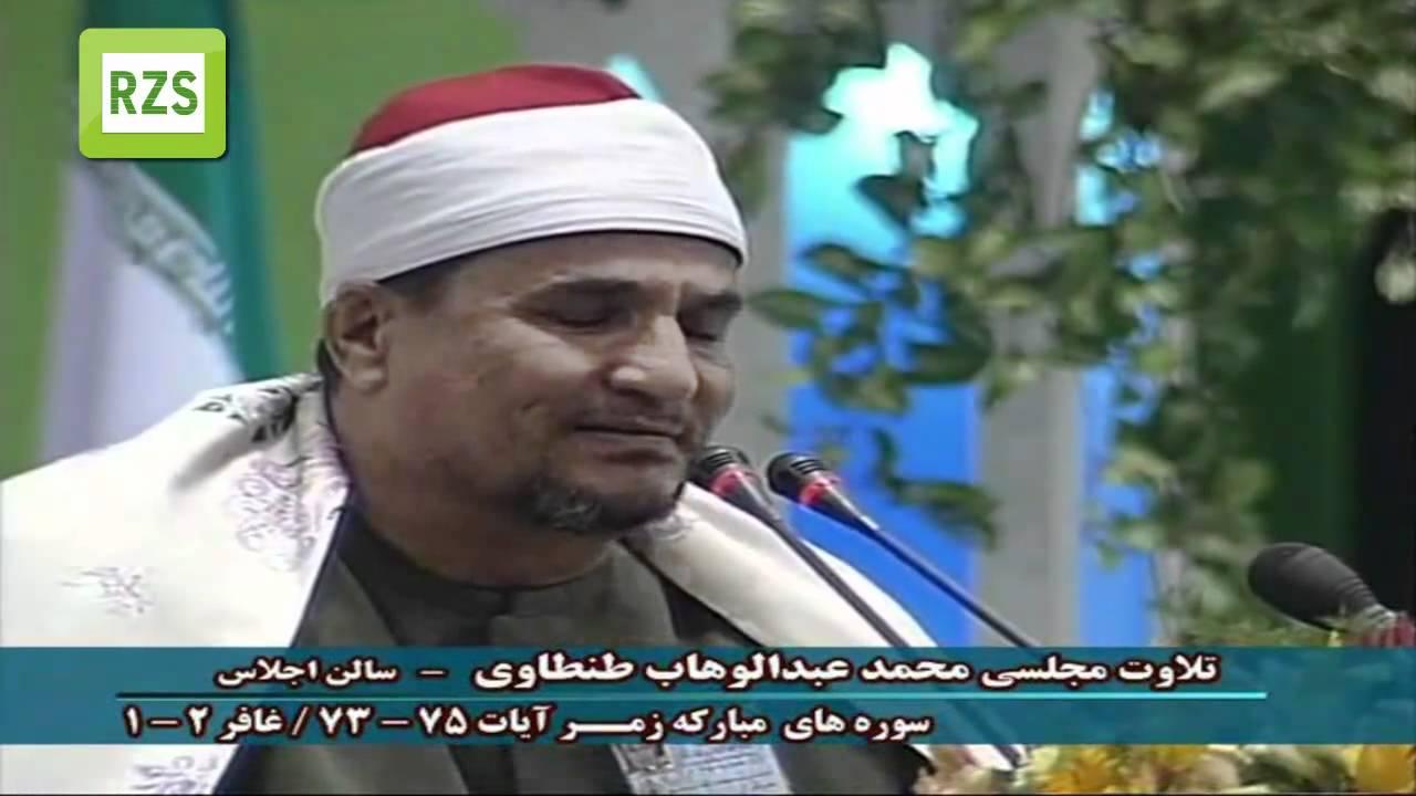 Full HDShiakh Abdul Wahhab Tantawi Surah Zumer