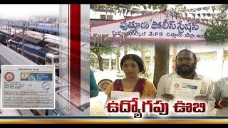 Railway Jobs Scam in Puttur Unearthed by EENADU-ETV | Several Youth Betrayed by an Youngster
