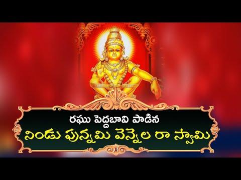 nindu-punnami-vennelaraa-swami-new-ayyappa-devotional-song-2019-raghu-peddabavi-#flytv