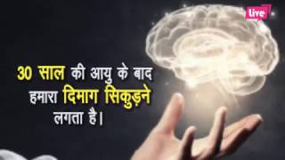 Interesting Facts About Our Brain