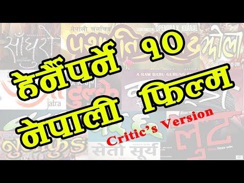10 Nepali Movies to Watch Before You die  / हेर्नैपर्ने दश नेपाली फिल्म / Critic's Choice
