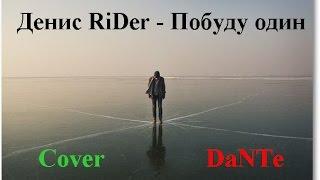 Денис RiDer - Побуду один  (Cover DaNTe)