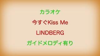 LINDBERGさんの今すぐKiss Meのカラオケです。 ガイドメロディ有りです...