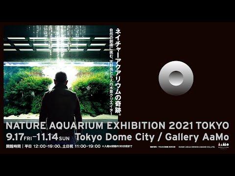 [ADAview] NATURE AQUARIUM EXHIBITION 2021 TOKYO 開催