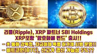 리플(Ripple), XRP 파트너 SBI Holdin…