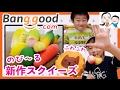 【海外通販バングッド】のびーる&めずらしいぷにぷにスクイーズ★ ベイビーチャンネル squishy,banggood