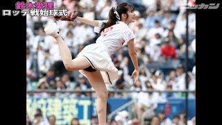 5月5日、千葉県出身でアイドルグループ℃-uteの元メンバー、鈴木愛理(25)が始球式を務めた。この日はJ:COMスペシャルデーとして行われた。打者はロッテ井上晴哉、 ...