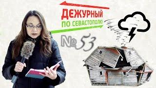 №53 Дураки, дороги и капитальный ремонт крыш.(продолжение№50) Дежурный по Севастополю
