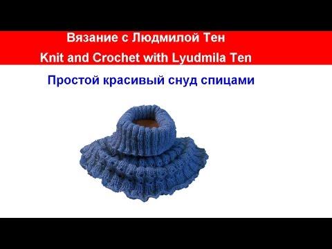 Вязание спицами. Снуд-капюшон из пряжи ОГОНЕК