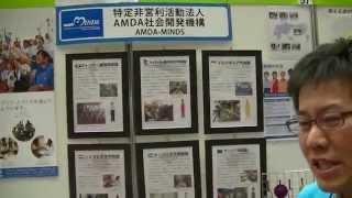 第22回ワン・ワールド・フェスティバル 特定非営利活動法人AMDA社会開発機構