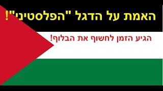 """האמת על הדגל """"הפלסטיני""""!!!"""