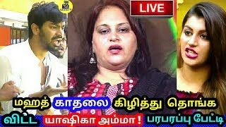 Vijay TV! Bigg Boss Tamil