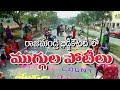 రాజమండ్రి లోముగ్గుల పోటీలు Rangoli Competition at  Rajamundry