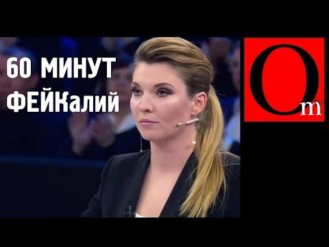 Фейкобочки Скабеевой и