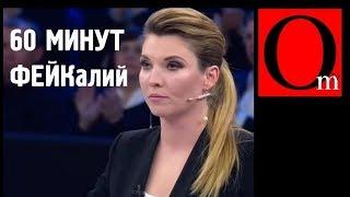 Фейкобочки Скабеевой и Басурина. Ложь федеральных каналов