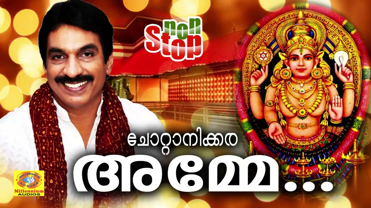 ചോറ്റാനിക്കര അമ്മേ   Latest Hindu Devotional Songs   New Hindu Devotional Songs