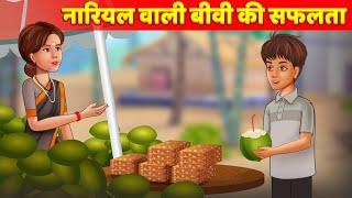 नारियल वाले बहू की सफलता Moral Stories हिन्दी कहानियां Hindi Fairy Tales