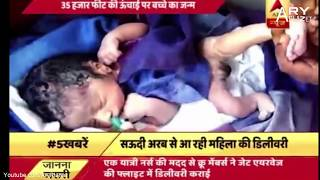 Indian Woman Gives Birth on Flight, Baby to get Free Lifetime Jet Airways Pass