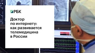 Доктор по интернету  как развивается телемедицина в России