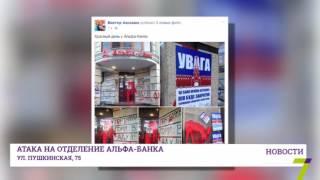Банковские войны в Одессе: Отделение «Альфа-Банка» облили красной краской