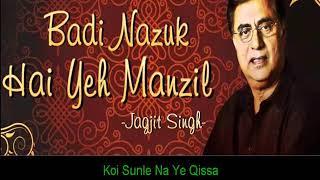 Badi Nazuk Hai Ye Manzil | Karaoke With Lyrics