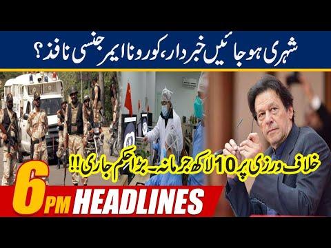 6pm News Headlines | 9 April 2020 | 24 News HD
