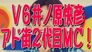 V6井ノ原快彦が『出没!アド街ック天国』の新司会者に! 愛川欽也の後を継...