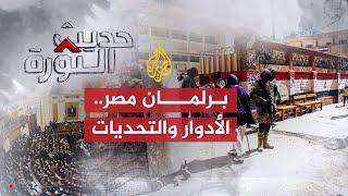 حديث الثورة- برلمان مصر القادم.. الأدوار والتحديات