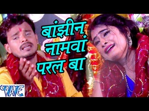 बांझीन के नामवा परल बा - Bajhin Ke Namawa Paral Ba - Parmod Premi - Bhojpuri Devi Geet 2016 new