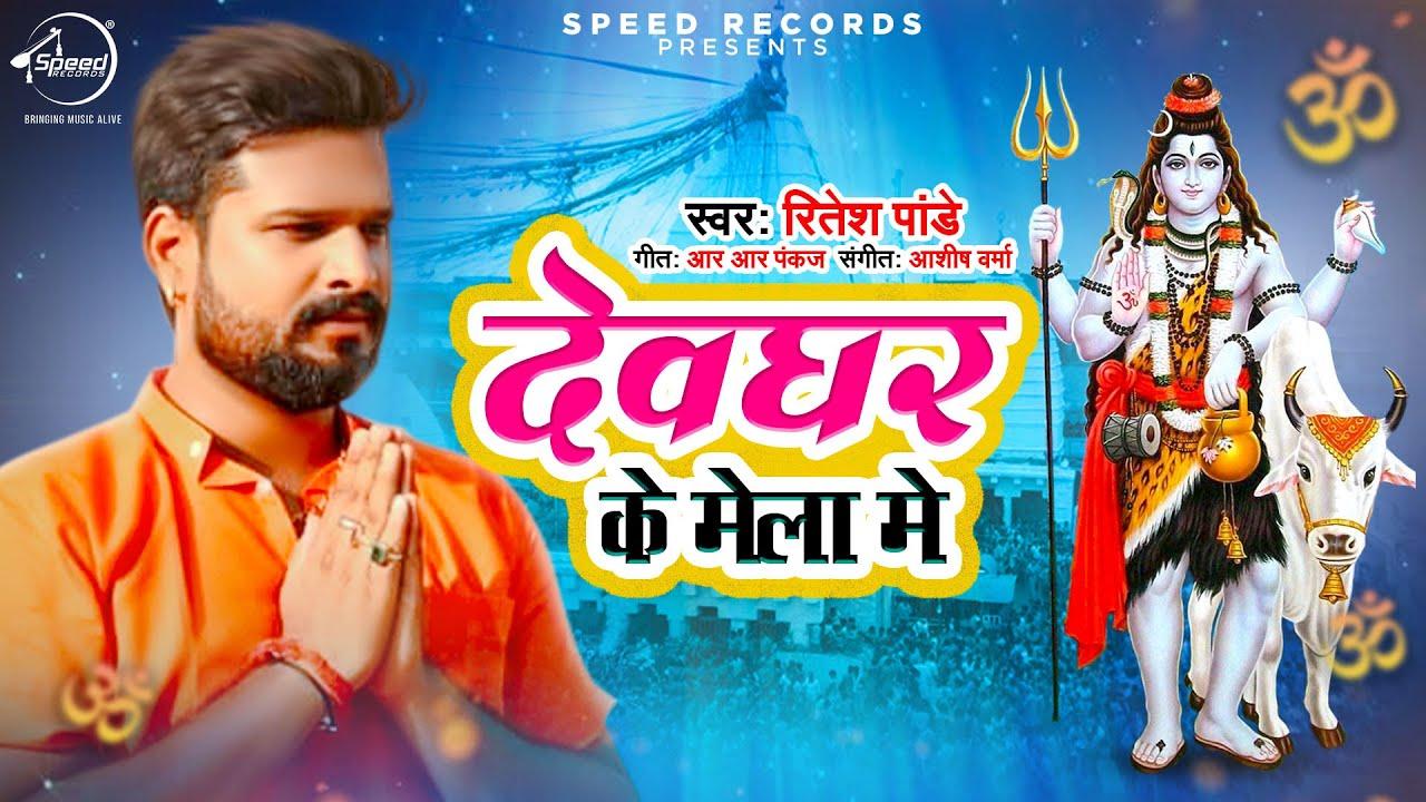 रितेश पांडे 2020 का सबसे धमाकेदार काँवर गीत | देवघर के मेला में | Devghar Ke Mela | #Bolbam Song New