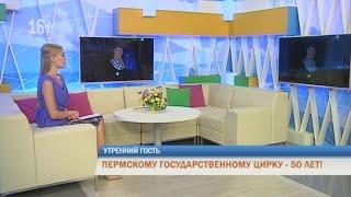 Утренний гость. Пермскому государственному цирку - 50 лет!