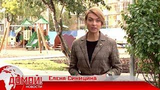 Смотреть видео Телепрограмма Домой! Новости про парк возле ЖК «Москва Град» онлайн