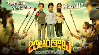 Jathi Ratnalu Release On March 11 | Naveen Polishetty | Priyadarshi | Rahul Ramakrishna | Anudeep KV