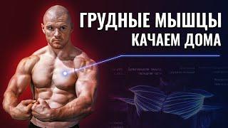 Качаем грудные мышцы дома. Тренировка с гирей и гантелей.